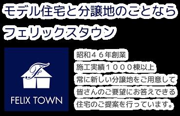 モデル住宅と分譲地のことならフェリックスタウン